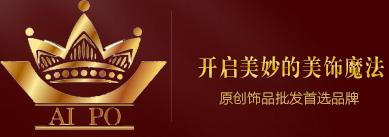 广州爱佰珠宝有限公司