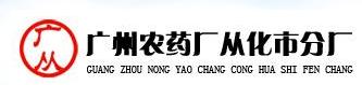 农药_除草剂_杀虫剂_农药厂-广州AG国际农药厂从化市分厂