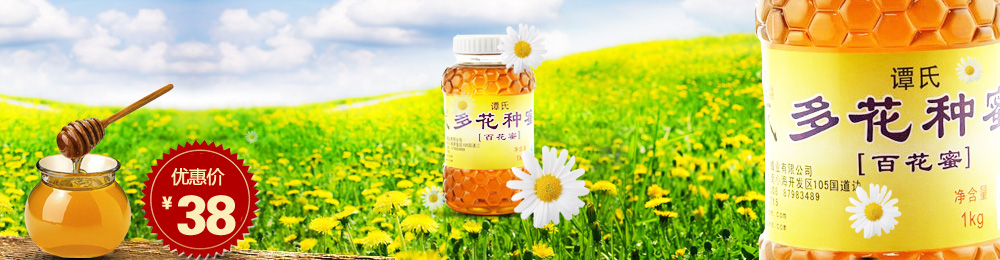 蜂蜜膏系列輪播廣告01