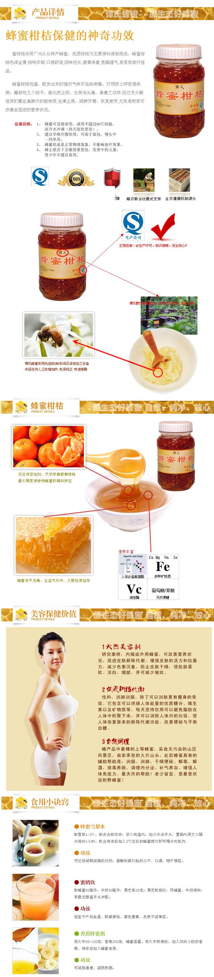 蜂蜜柑橘485g.jpg