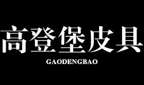 广州市高登堡皮具有限公司