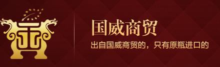 广州国威商贸有限公司