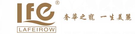 广州市拉菲尔化妆品有限公司