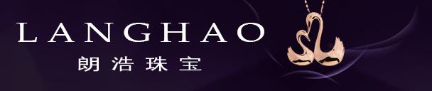 广州朗浩珠宝有限公司