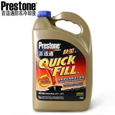 FPAF2045CN 百適通Quickfill快加全能型長效防凍冷卻液 -30°C紅色4KG 百適通防凍液(6瓶/箱)