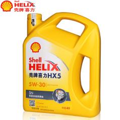 殼牌喜力Helix HX5(5W-30) SN 4L 殼牌機油 黃殼黃喜力(4支/箱)