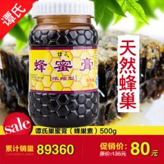 譚氏蜂蜜 蜂蜜膏500g巢蜜膏 老蜂巢素正品 原生態野生蜂巢蜜