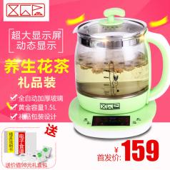 XGP西瓜皮养生壶全自动加厚玻璃烧水壶花茶壶多功能电煮茶器健康