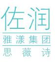 广州佐润化妆品有限公司